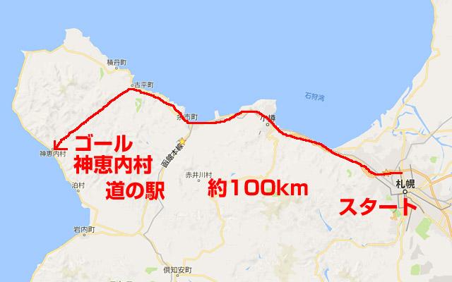 札幌から神恵内村の距離100km