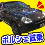 初代カイエン・ターボを札幌でレンタル試乗。エアサスは良い。