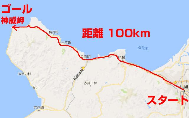 札幌から神威岬までの距離100km