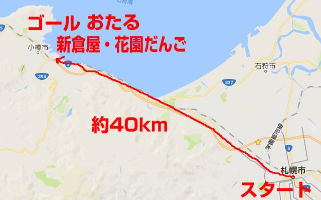 札幌から小樽までの距離40km