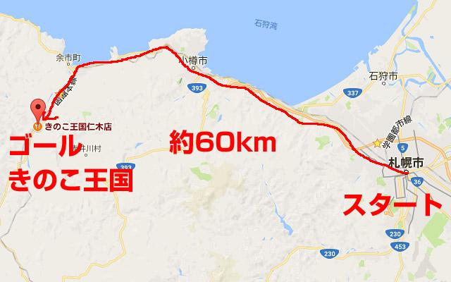 札幌から仁木町までの距離60km