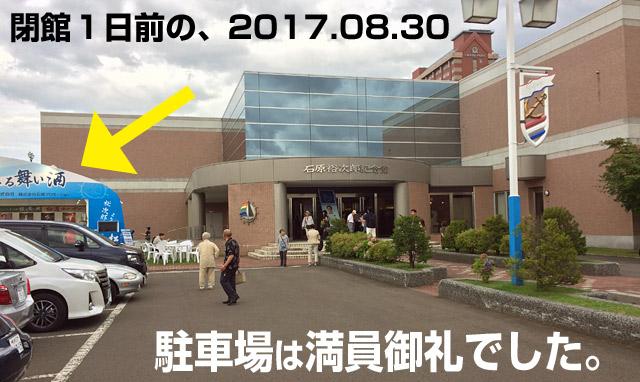 北海道、小樽。石原裕次郎記念館