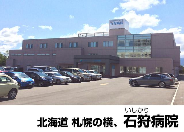 北海道・札幌市横、石狩病院