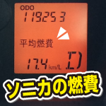 燃費が違う。Dレンジとマニュアルモード。