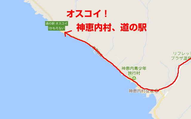 オスコイ神恵内村道の駅の場所