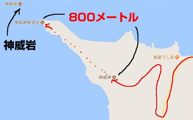 駐車場から神威岬展望まで800M