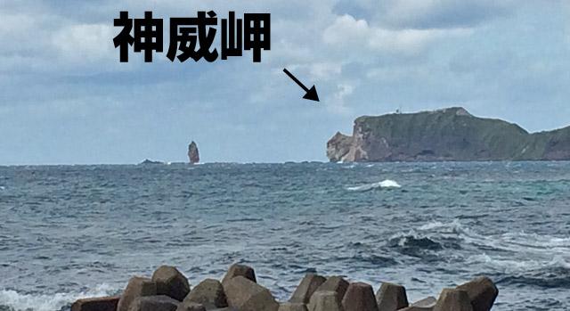 神威岬を横から撮影
