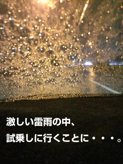 雷雨、路面の悪い状況で試乗することに