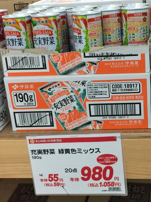 伊藤園・充実野菜