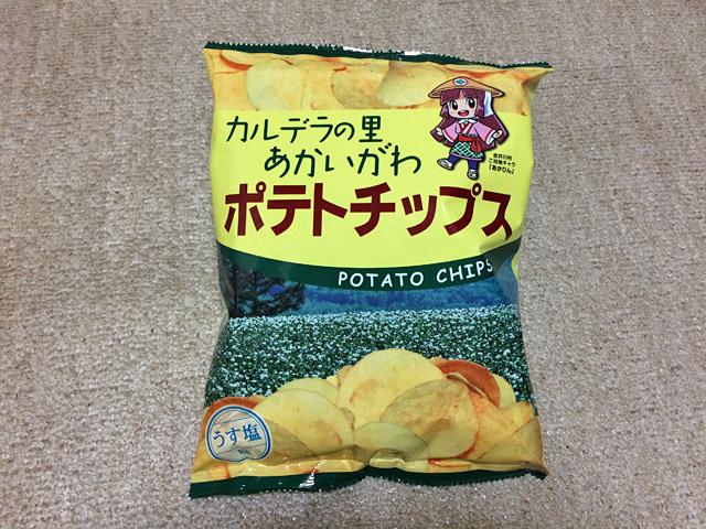 赤井川村のジャガイモを使用したポテトチップ