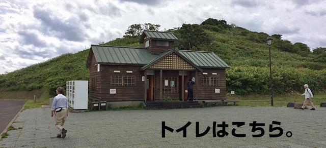 神威岬のトイレ