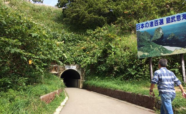 積丹岬のトンネル