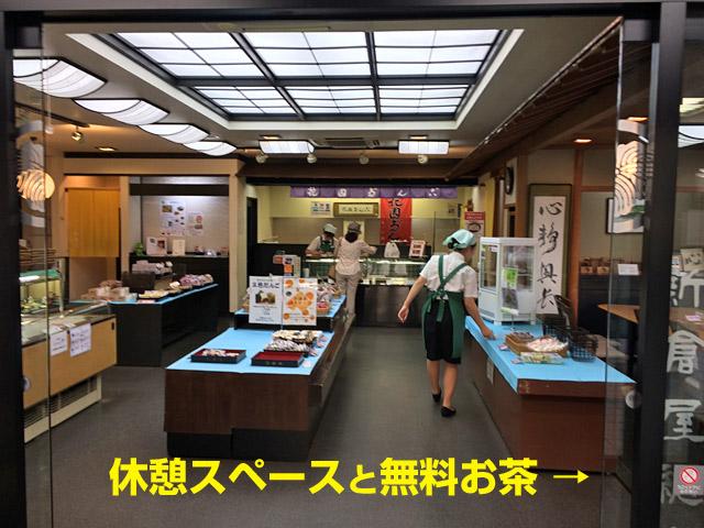 新倉屋の店内、休憩スペースあり。