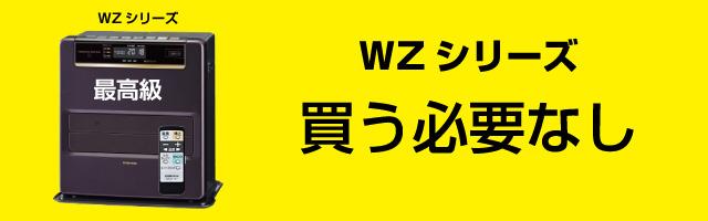WZシリーズは買う必要が無い