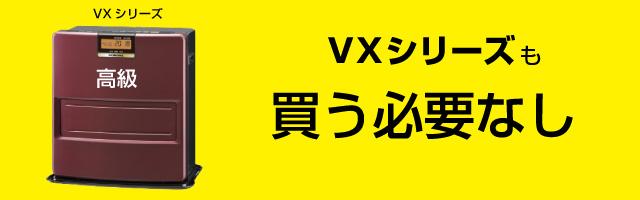 VXシリーズはもっと買う必要はない