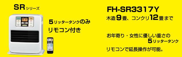 FH-SR3317Y