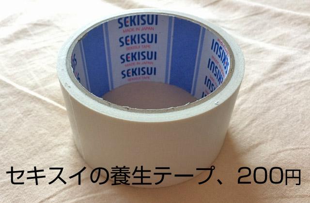 セキスイの養生テープ200円