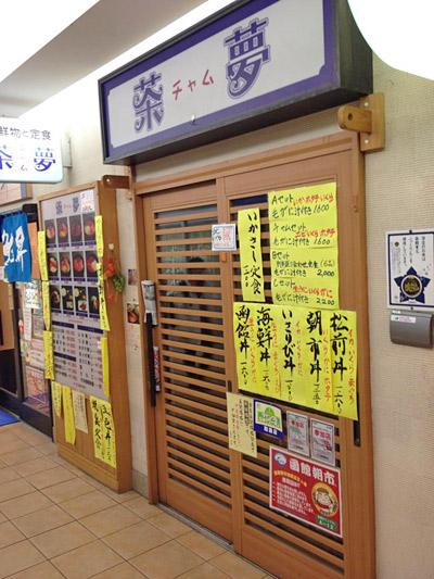 函館海鮮丼、茶夢(ちゃむ)