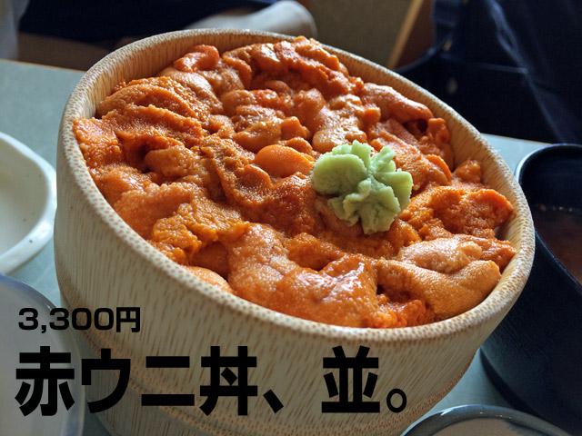 赤ウニ丼3,300円