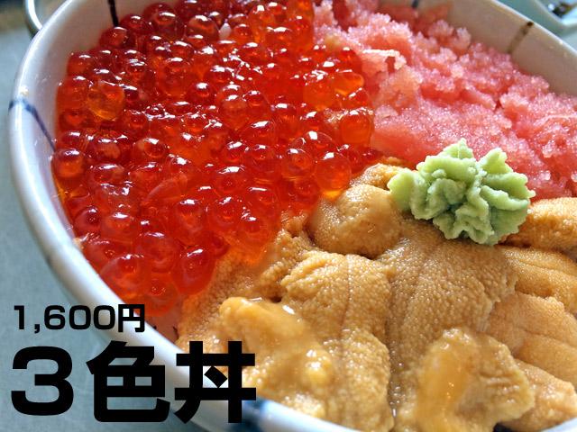 3色丼1,600円