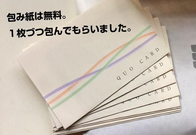クオカードの包装紙