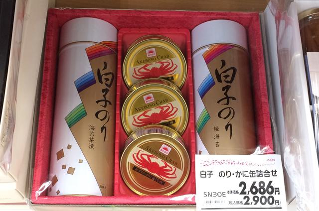 白子のり・カニ缶詰詰め合わせ