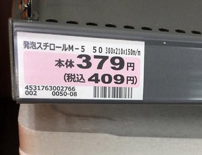 単価が高い。