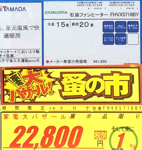 22,800円