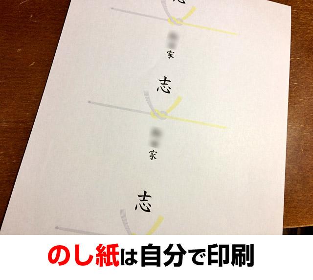 熨斗紙 ( 掛紙 ) を印刷