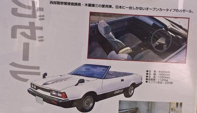 日本に1台の日産ガゼール・オープンカー