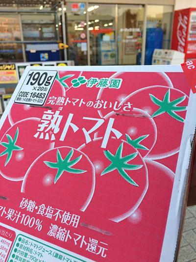 伊藤園のトマトジュースを買う