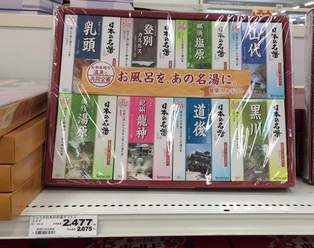 ツムラ日本の名湯ギフト3