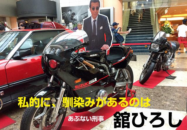 鳩村こと、舘ひろし。GSX1100katana
