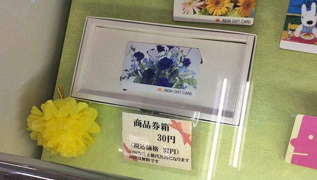 商品券用の箱は30円