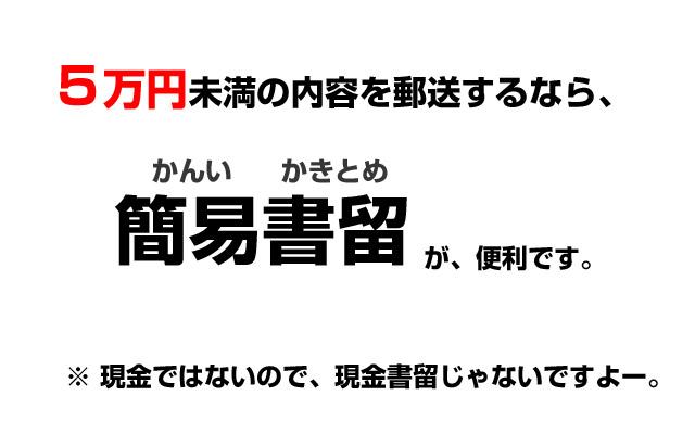 5万円まで補償する簡易書留。現金書留ではない。