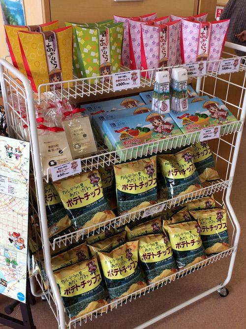 赤井川村のお菓子コーナー