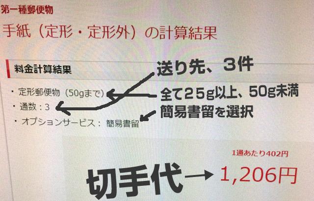 簡易書留 402円