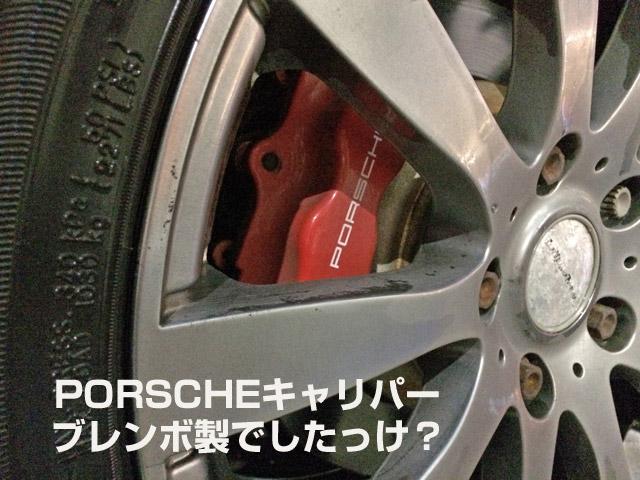 カイエンのブレーキキャリパーはブレンボ製