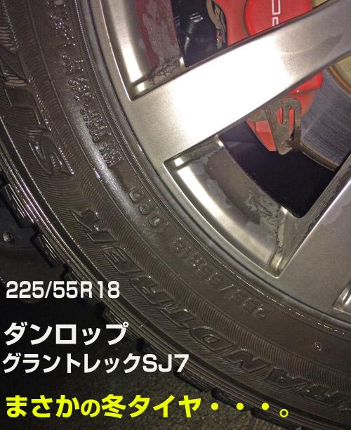 カイエン冬タイヤ 225/55R18 ダンロップグラントレックSJ7