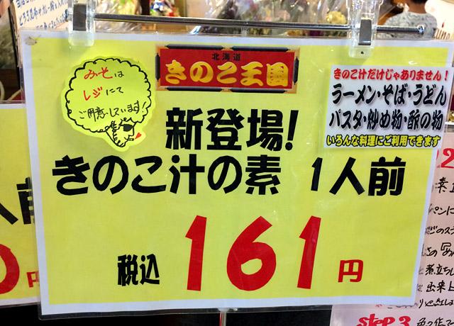 161円で販売中。
