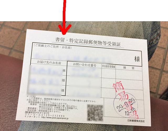 書留・特定記録郵便物等受領証