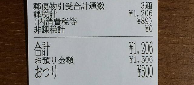 税込み1,206円で3通を簡易書留。
