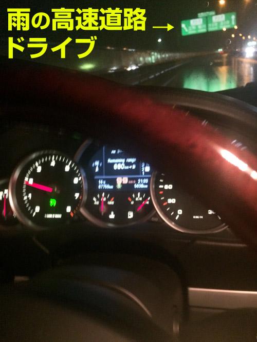カイエンターボで雨の高速道路をドライブ。