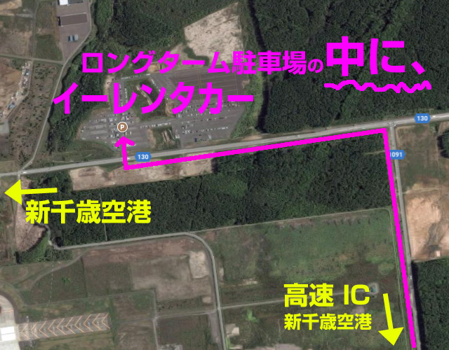 高速道路・新千歳空港ICを降りて道道1091→130