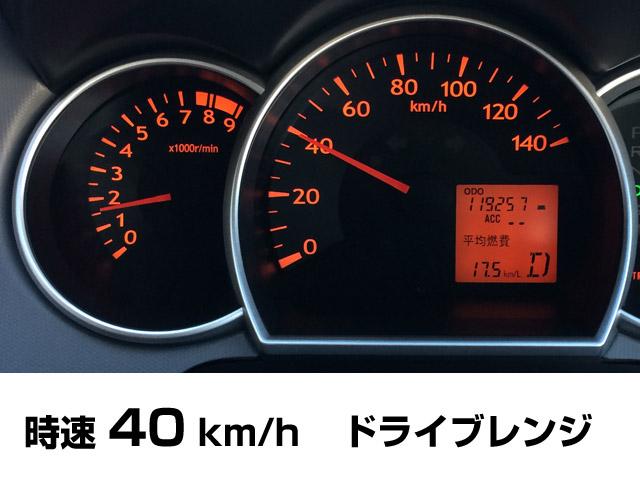時速40km/h ドライブレンジ