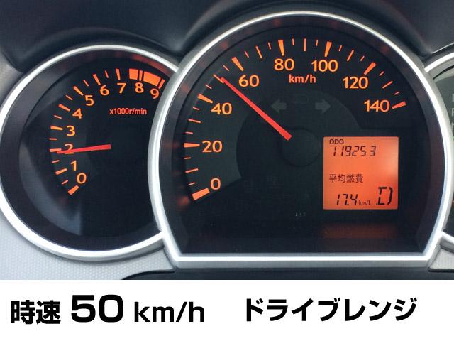 時速50km/h ドライブレンジ
