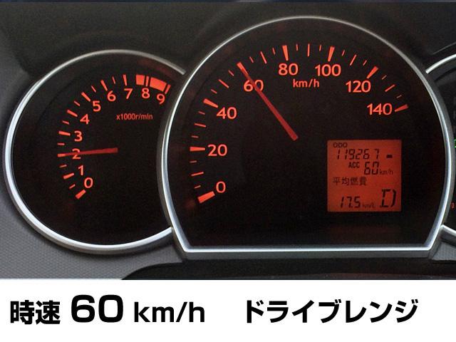 時速60km/h ドライブレンジ