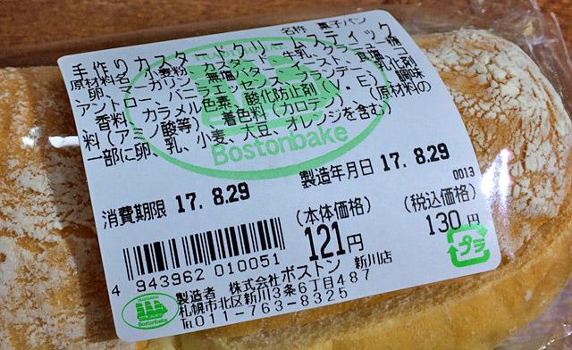 価格は121円