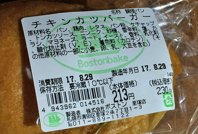 213円のチキンカツバーガー。ニンニク入ってます。