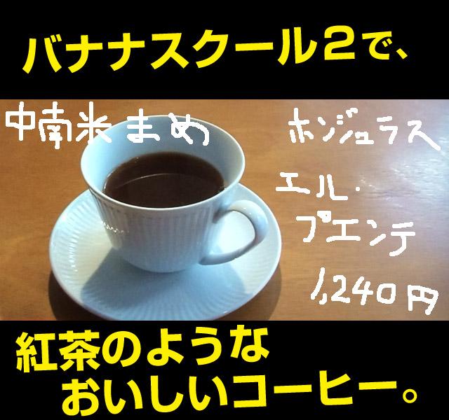 バナナマンの美味しいコーヒー。桃や紅茶の味。